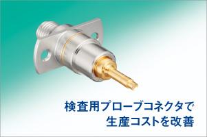 【特集】無線出力検査の精度向上F6シリーズ