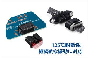 【特集】車載用コネクタZE05/ZE064Wシリーズ