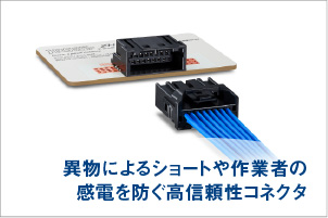 【特集】感電防止車載用基板対電線コネクタ