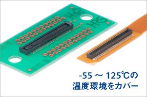 【特集】車載対応 基板対FPC DF40Tシリーズ