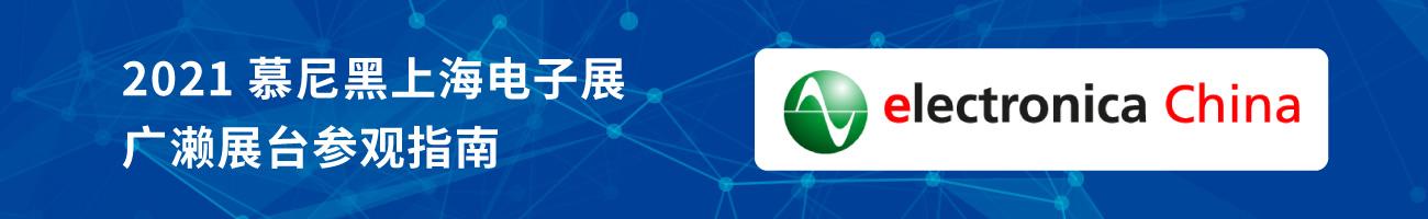 electronica China 2021