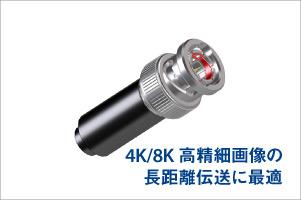 【特集】12G-SDI規格対応BNC75シリーズ