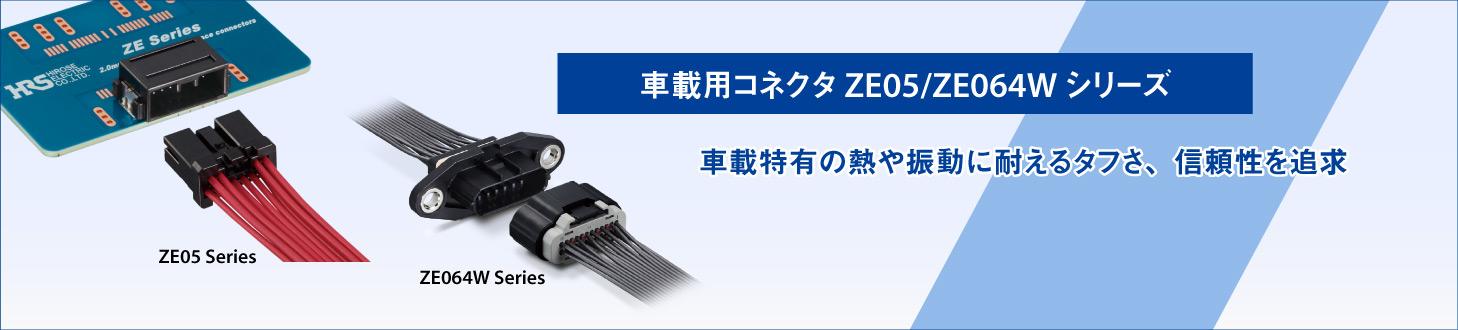高耐熱 高耐振性 0.5型2mmピッチ 車載インターフェイスコネクタ