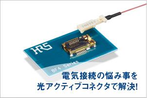 【特集】簡単な電気コネクタ接続で光伝送