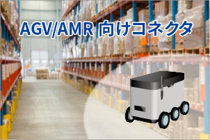 【特集】AGV/AMR向けコネクタ