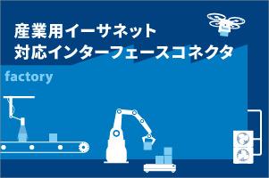 【特集】産業用イーサネット対応インターフェースコネクタ