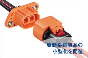 【特集】車載/高電圧対応HVH-280シリーズ