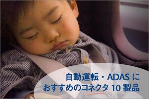 【特集】自動運転・ADASにおすすめのコネクタ10製品
