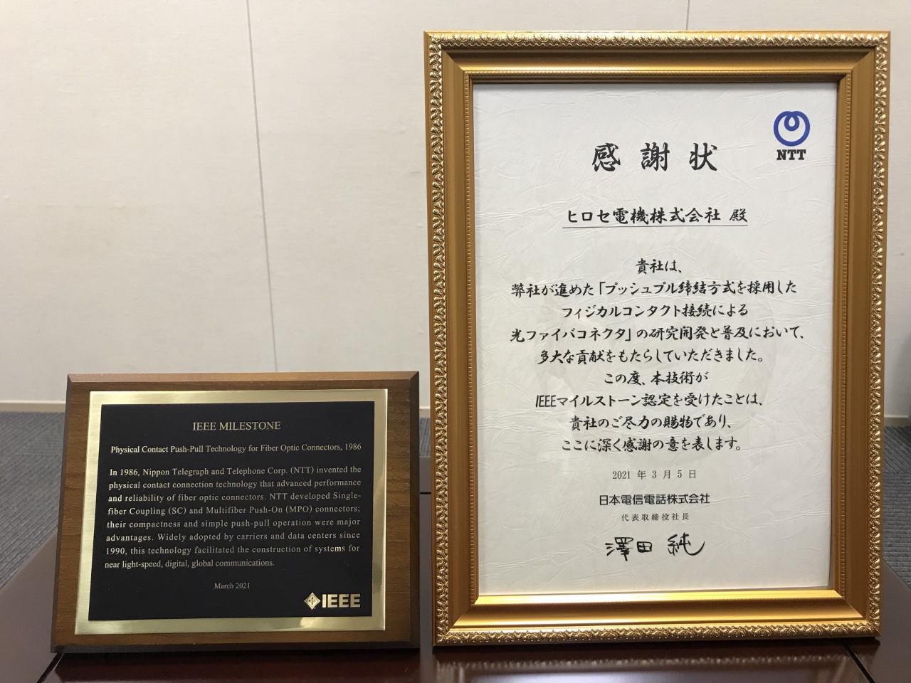 記念品(IEEEマイルストーン銘板のレプリカ)と感謝状