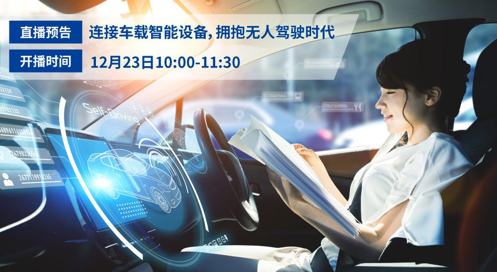 连接车载智能设备,拥抱无人驾驶时代
