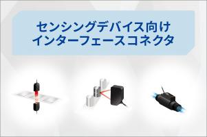 【特集】センシングデバイス向けインターフェースコネクタ
